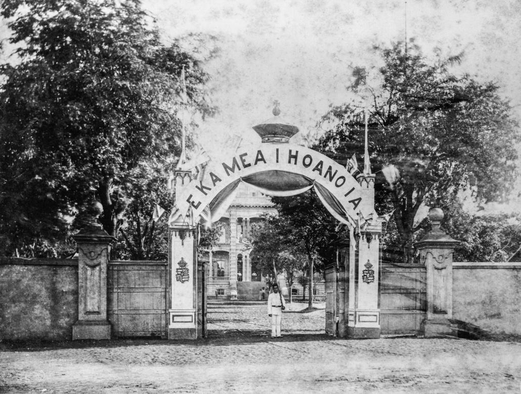Kauikeaouli Gate decorated in honor of Kalakaua return home in